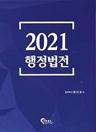 2021 행정법전