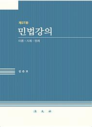 [제27판] 민법강의 [이론·사례·판례] {양장본}