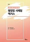 2021 행정법 사례형 엑기스{+핸드북}