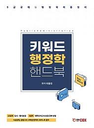 2021 키워드 행정학 핸드북