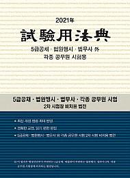 2021 시험용법전 {5급공채·입시·법행·법무사}