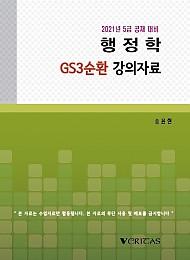 2021대비 송윤현 행정학 GS3순환 강의자료집