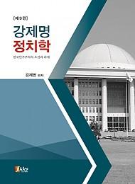 2021[제9판] 강제명 정치학