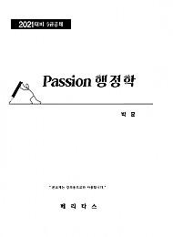 2021대비 박훈 패션(PASSION) 행정학