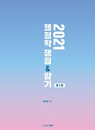 2021년 행정학 쟁점&암기 제1판