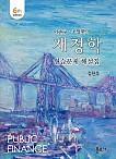 2021[제6판] 이준구,조명환의 재정학 연습문제 해설집