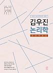2021-2022 김우진 논리학