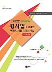 [2021] UNION 2022 변호사시험 형사법 기록형 기출문제집 [제9판] Ⅰ. 기출편
