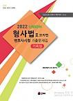 UNION 2022 변호사시험 형사법 기록형 기출문제집 [제9판] Ⅱ. 모의편