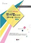 UNION 2022 변호사시험 민사법 기록형 기출문제집 [제9판] Ⅱ. 모의편