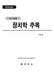 GS3 순환 정치학 추록