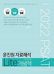 (2022 PSAT 대비)윤진원 자료해석 Lite 가벼운 개념책