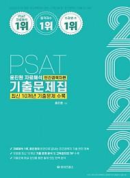 (2022 PSAT 대비)윤진원 자료해석 최신 10개년 기출문제집 민간경력자편