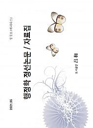 2021 행정학 정선논문/자료집