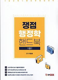 2021[제2판] 쟁점 행정학 핸드북