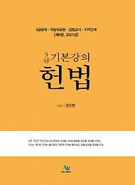 2021[제6판] 5급공채 기본강의헌법 {양장본}