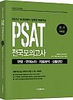 2022 PSAT 전국모의고사 엄선 5회분