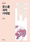 2021[제7판] 로스쿨 국제거래법