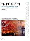 2021[제6개정판] 국제정세의 이해 :위기의 시대 지구촌의 어젠다와 국제관계