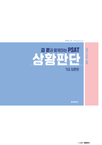 2022 김준과 함께하는 PSAT 상황판단 기초입문편