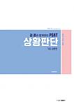 김준과 함께하는 PSAT 상황판단 (기초입문편)