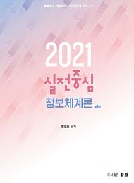 2021 실전중심 정보체계론 제3판