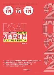 (2022 PSAT 대비)윤진원 자료해석 최신 10개년 기출문제집 5급/외교원편