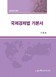 2022년 대비 국제경제법 기본서