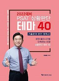 2022대비 PSAT 상황판단 테마 40