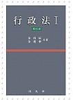2021[제25판] 행정법 (|) {양장}