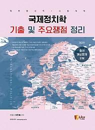 2021 국제정치학 기출 및 주요쟁점 정리