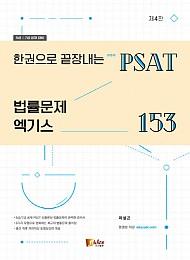 2021 한권으로 끝장내는 PSAT 법률문제 엑기스 153(제4판)