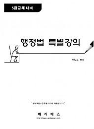 행정법 특별강의