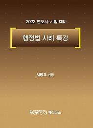 2022 행정법 사례 특강