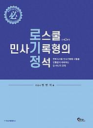 2021 제2판 로스쿨 민사기록형의 정석{+핸드북}