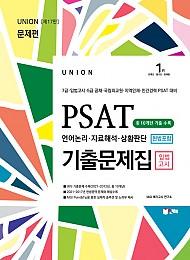 UNION 2021 PSAT 입법고시 기출문제집 [제17판]