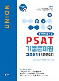 UNION 2022 PSAT 5급공채 9개년 기출문제집 [자료해석]