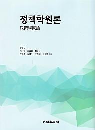 [2020] 정책학원론 {양장}