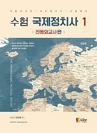 2021 수험 국제정치사(1) 정통외교사편