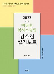 2022 백광훈 형사소송법 간추린 필기노트