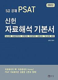 2022 5급 PSAT 신헌 자료해석 기본서