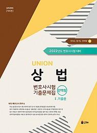 UNION 2022 변호사시험 상법 선택형 기출문제집 [제9판] Ⅰ. 기출편