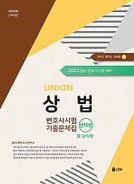 UNION 2022 변호사시험 상법 선택형 기출문제집 [제9판] Ⅱ. 모의편