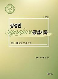 2021[제7판] SIGNATURE 공법기록 {+핸드북} [구 공법기록 엑기스]