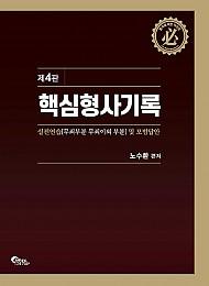 2021 제4판 핵심형사기록-실전연습(무죄부분 무죄이외 부분) 및 모범답안