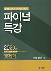2020 경제학 파이널 특강-CPA, 공무원