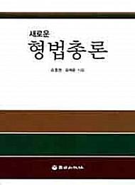[2019] 새로운 형법총론