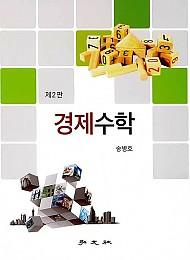 2021 경제수학(제2판)