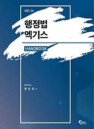 행정법 엑기스 핸드북 제10.5판