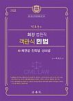 2021 최강 법원직 객관식 민법 2 [채권법・친족법・상속법]